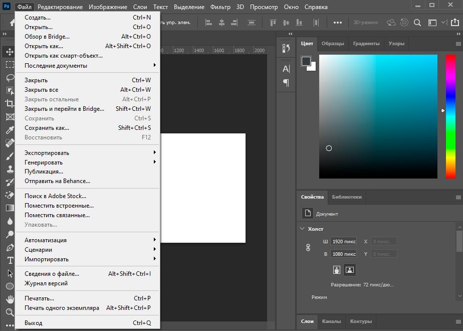 Ознакомление с меню Файл при работе в программе Adobe Photoshop
