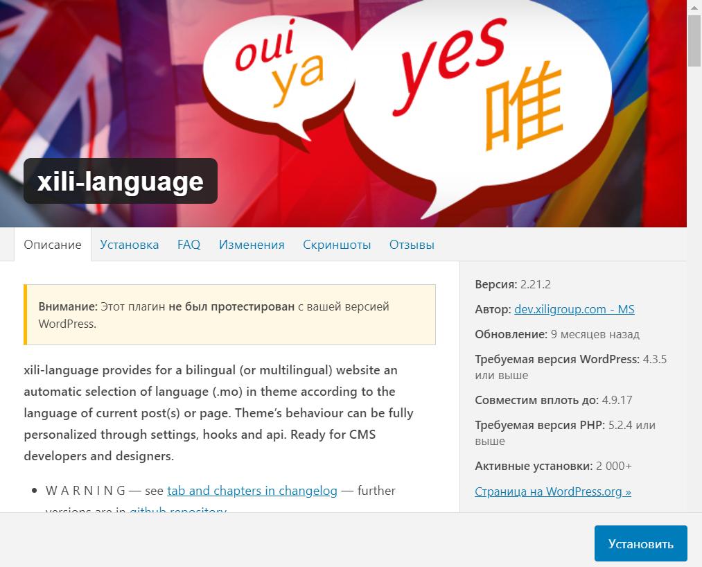 Xili-language плагин для перевода сайта на WordPress