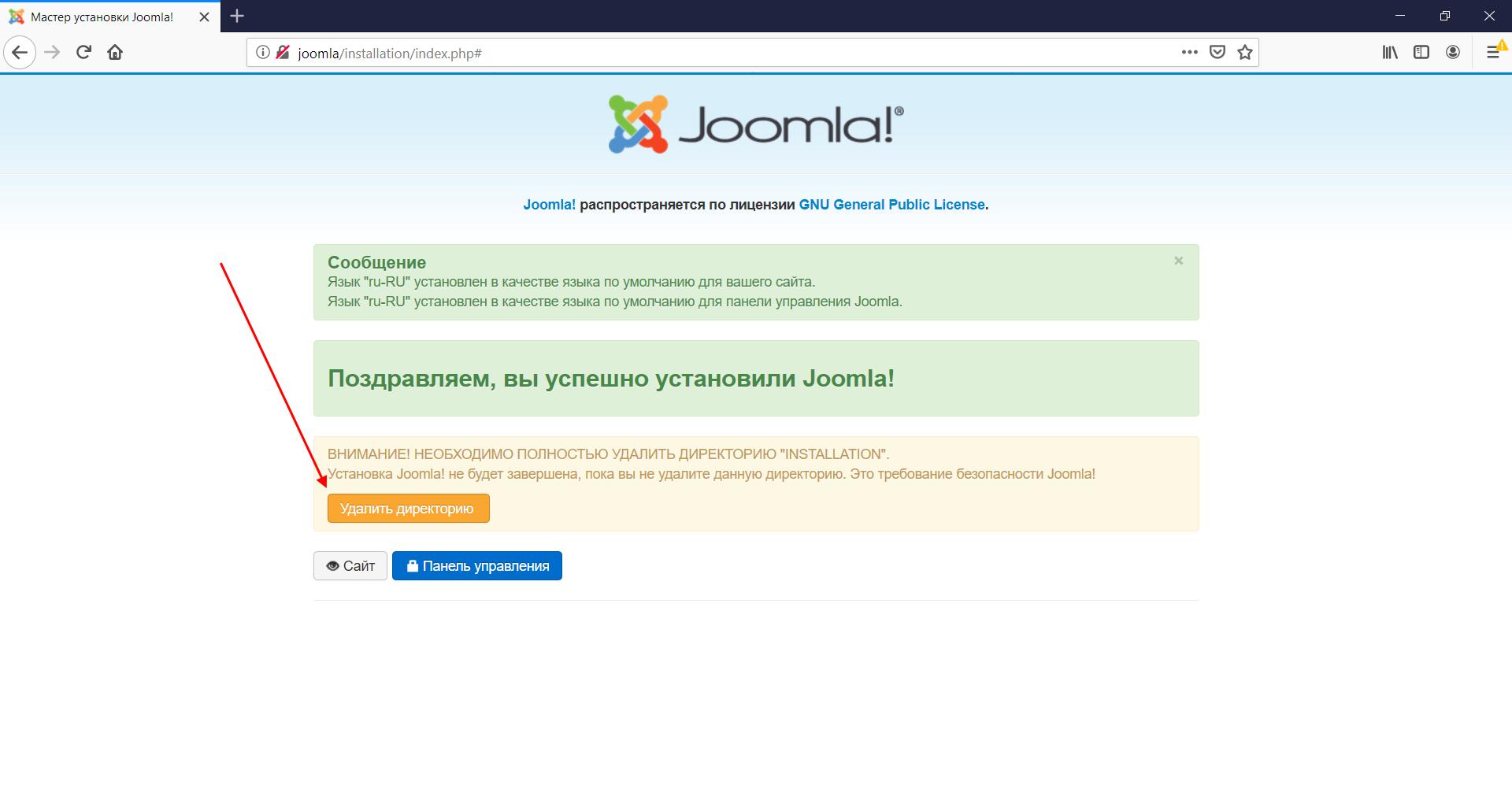 Как установить Joomla на русском языке