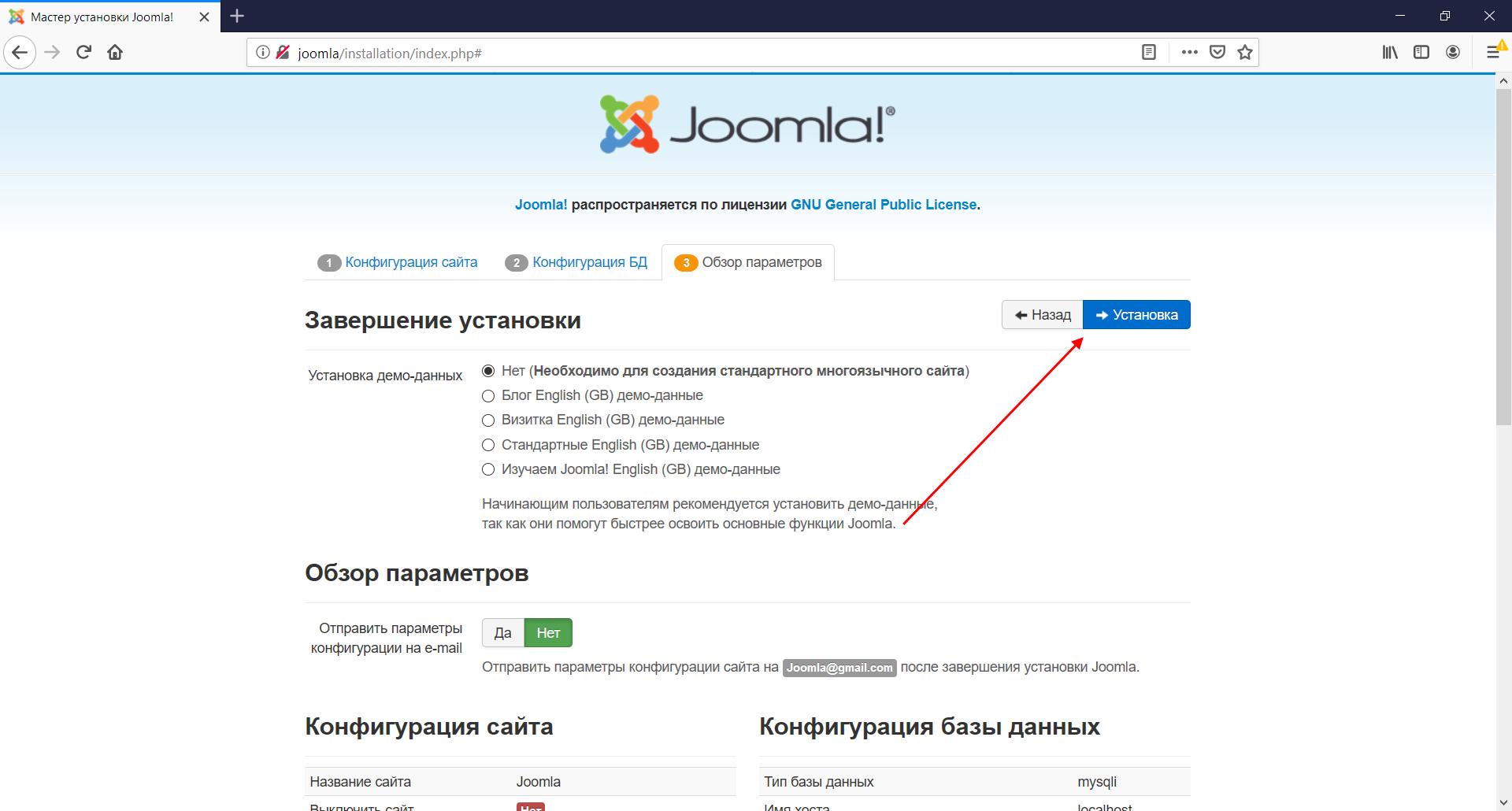 Установка Joomla на локальный сервер