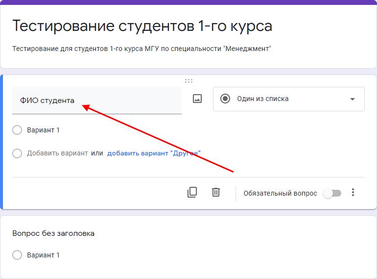 Как изменить название вопроса в Google Forms