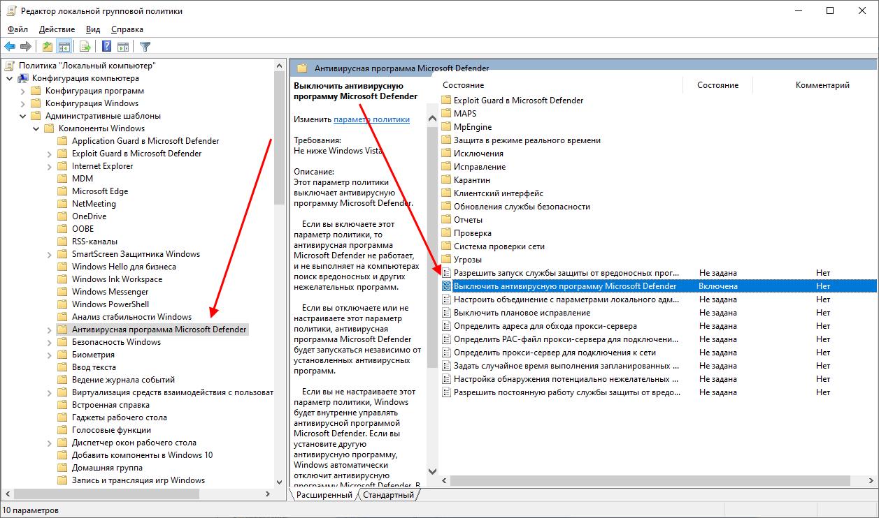 Как отключить защитник Windows через редактор локальной групповой политики