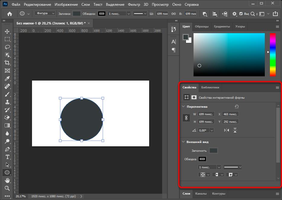 Просмотр окна для работы со свойствами объекта в программе Adobe Photoshop