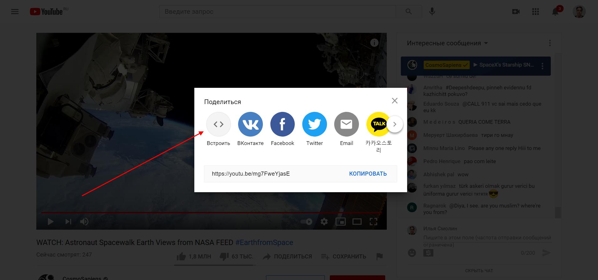 Где взять html код YouTube видео