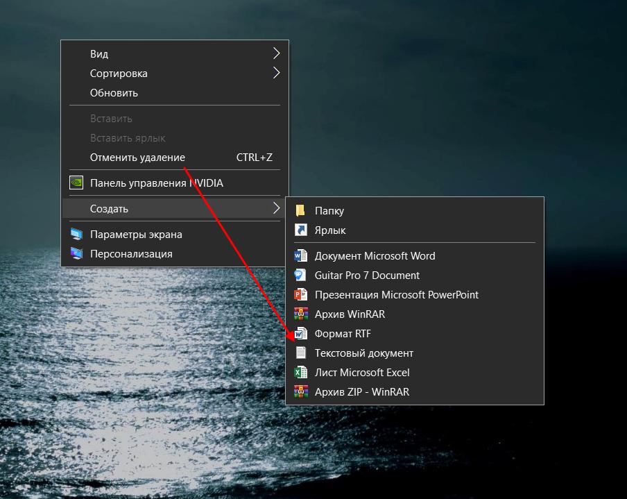 Как в Windows 10 создать блокнот