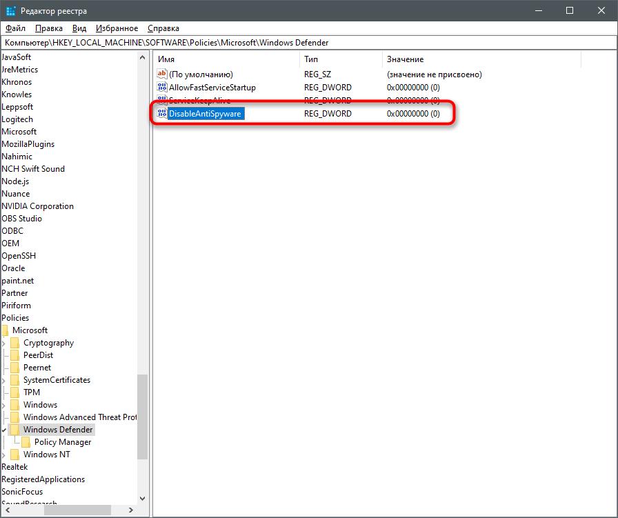 Название для параметра включения Защитника Windows 10 в редакторе реестра