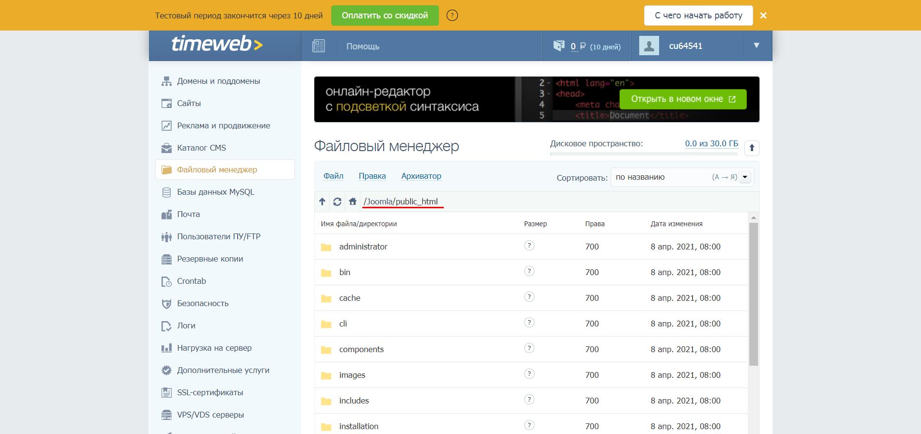 Как на Timeweb загрузить установочные файлы CMS