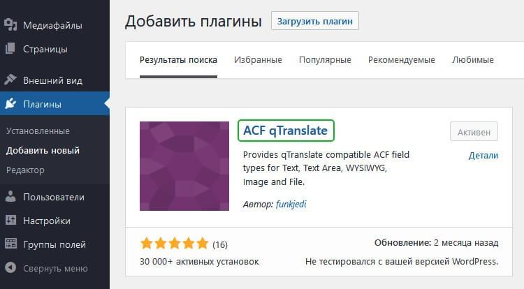 qTranslate–X плагин для перевода сайта на WordPress