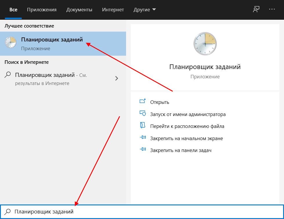 Как в Windows 10 открыть планировщик заданий