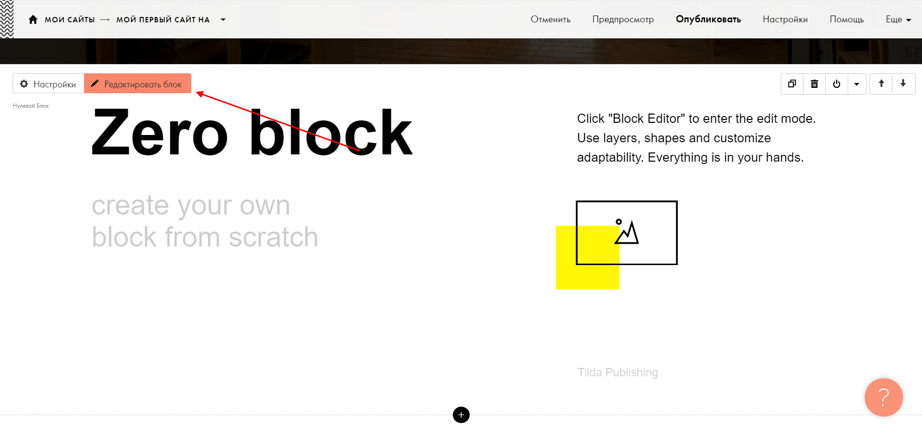 Редактирование Zero Block на Тильде