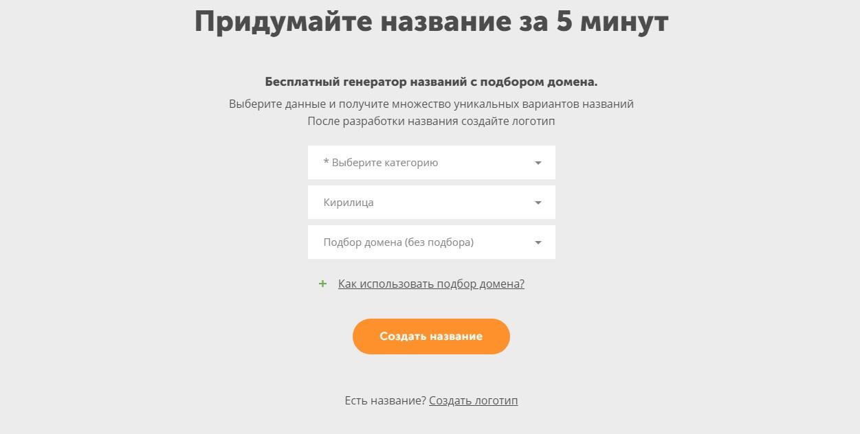 Как быстро создать название с помощью сервиса GenLogo