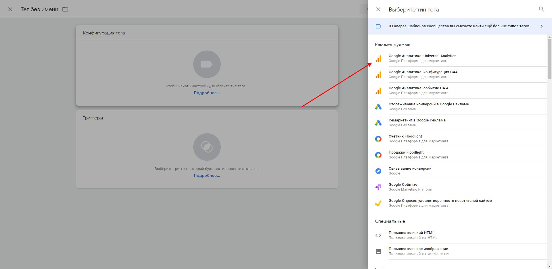 Как создать новый тег в Google Tag Manager