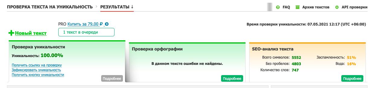 Характеристики текста после проверки в Текст.ру