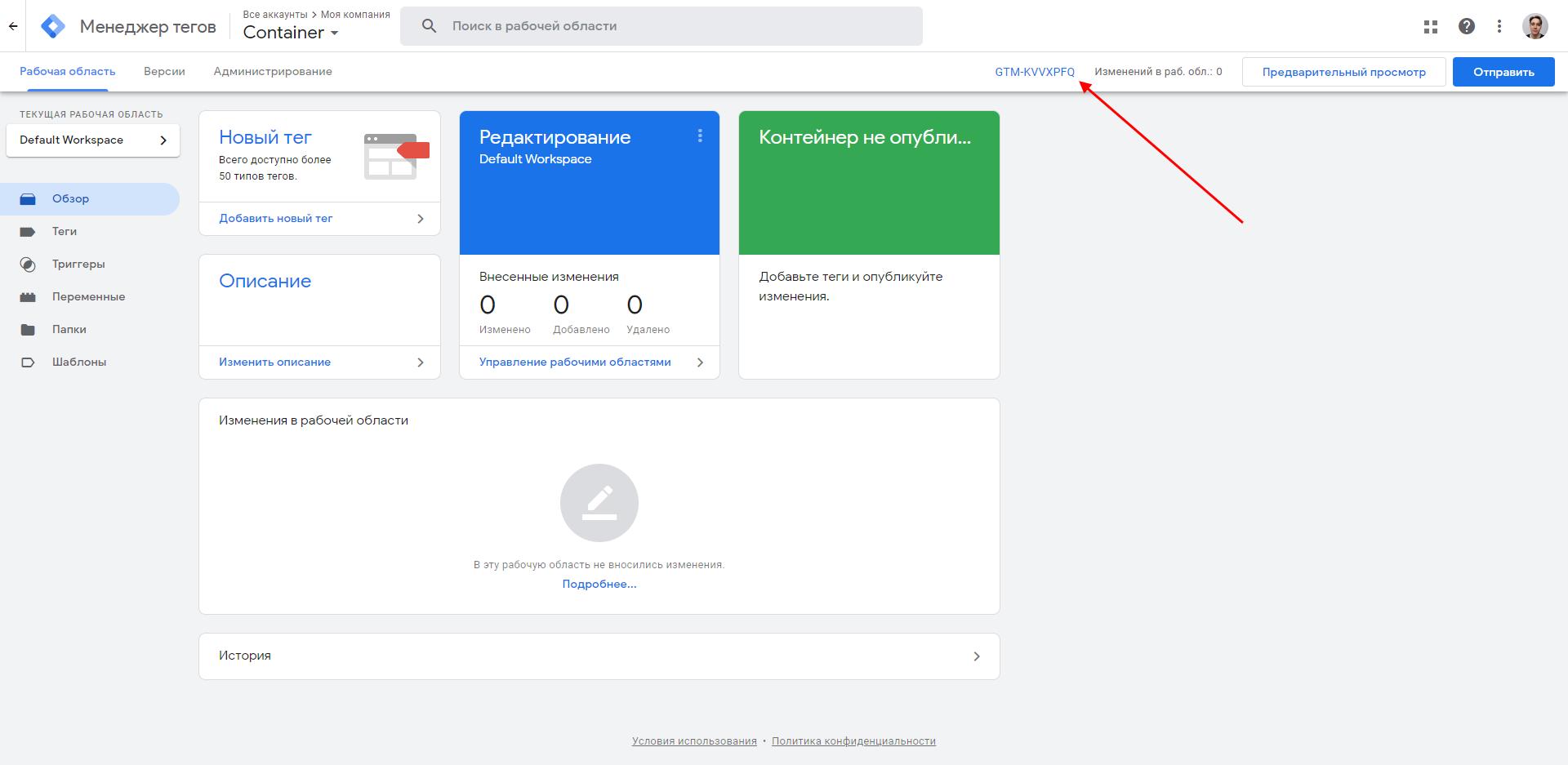 Где взять код Google Tag Manager