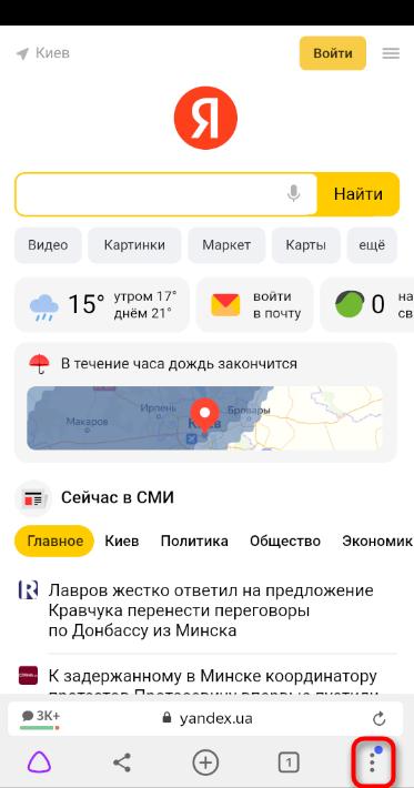 Переход в меню для удаления истории Яндекс.Браузера на смартфоне