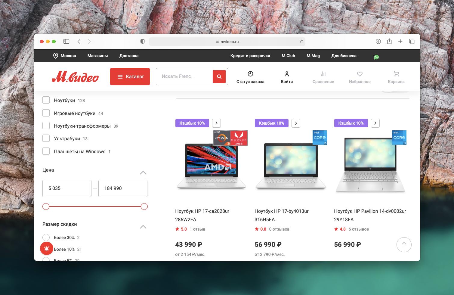 Пример оформления онлайн-магазина
