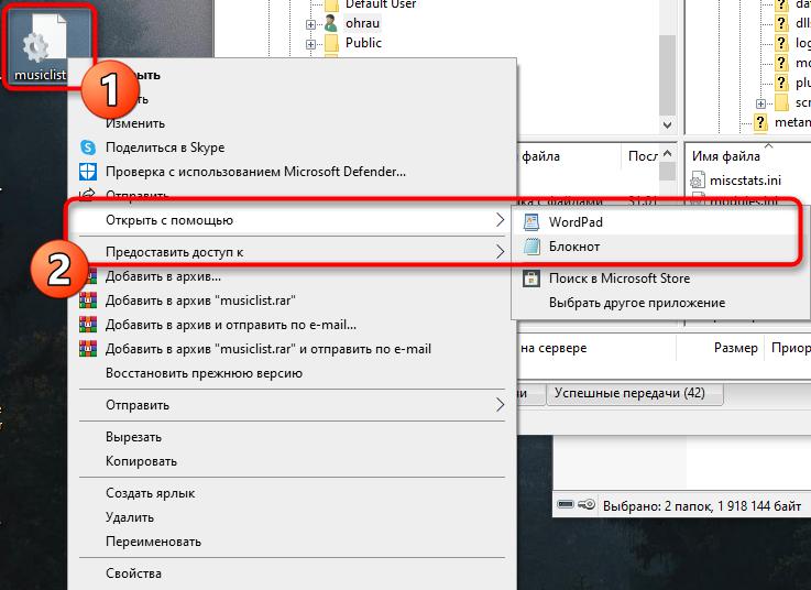 Открытие файла плагина музыки для его редактирования на сервере Counter-Strike 1.6