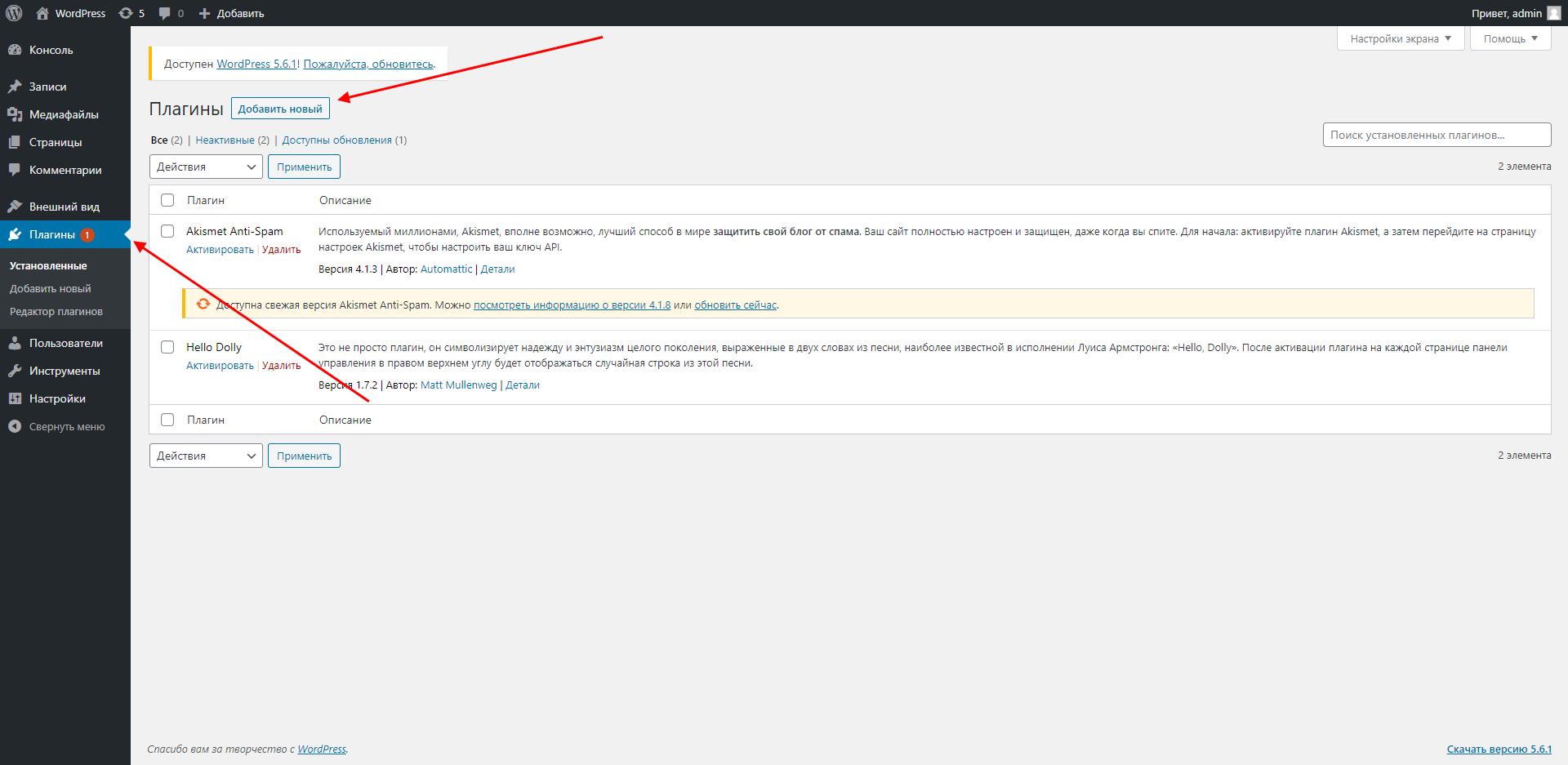 Как добавить новый плагин в WordPress