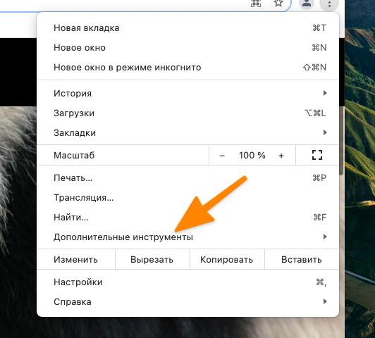 Настройки в Chrome