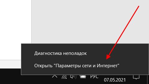 Как открыть параметры сети в Windows 10