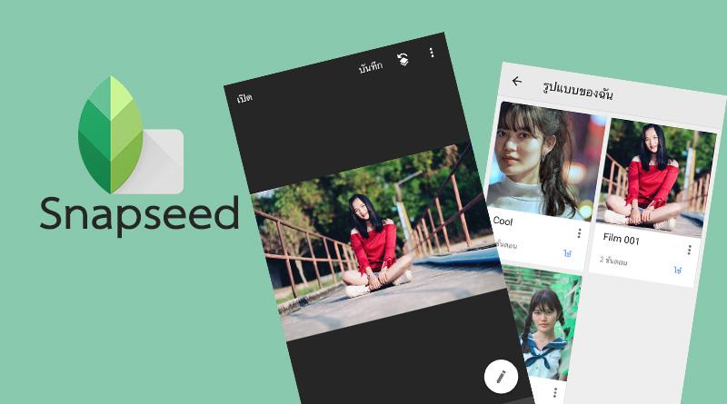 Интерфейс лучшего редактора фото для Android Snapseed
