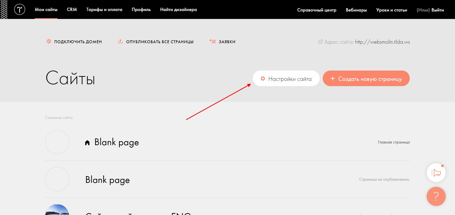 Как правильно подключить домен к Tilda