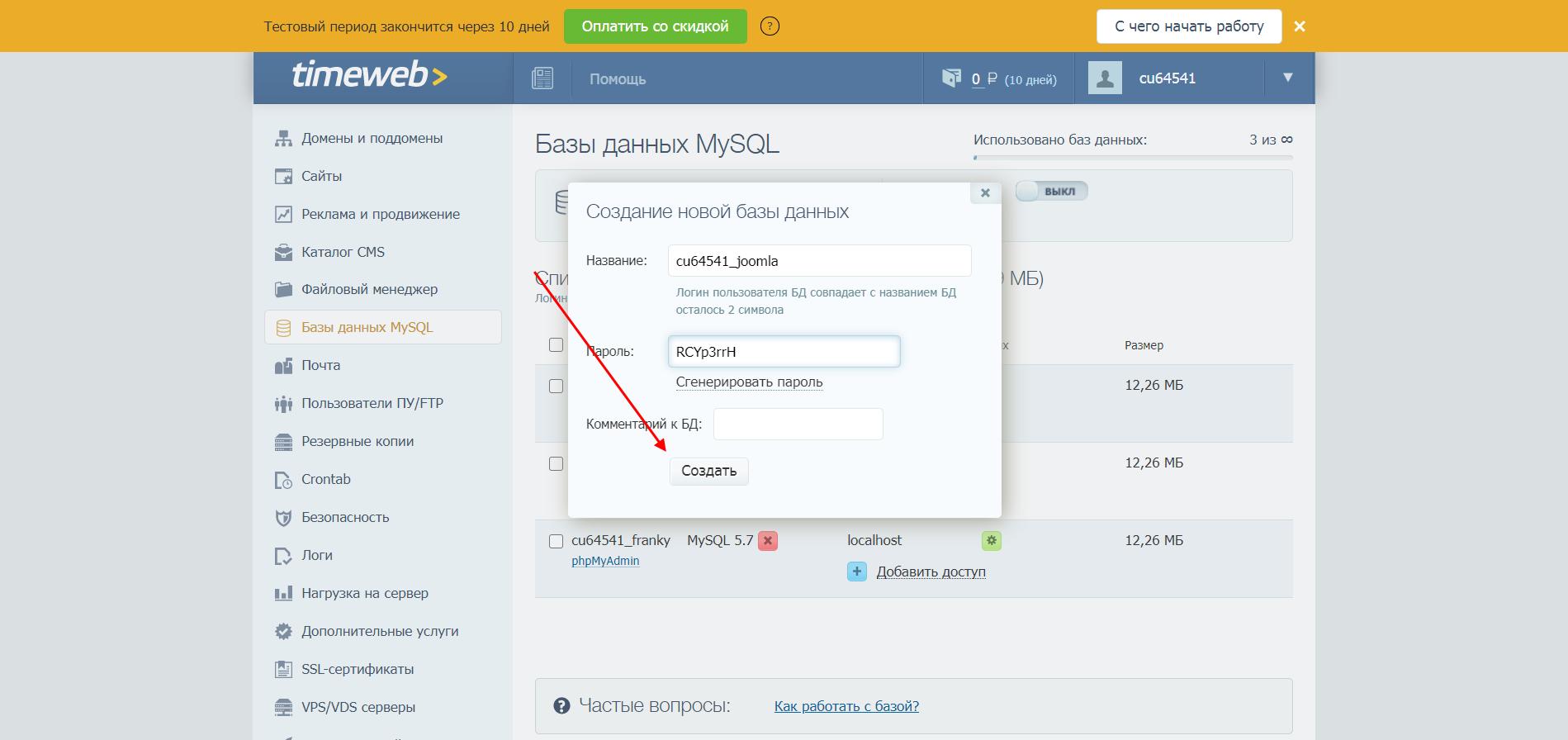 Как создать базу данных на Timeweb