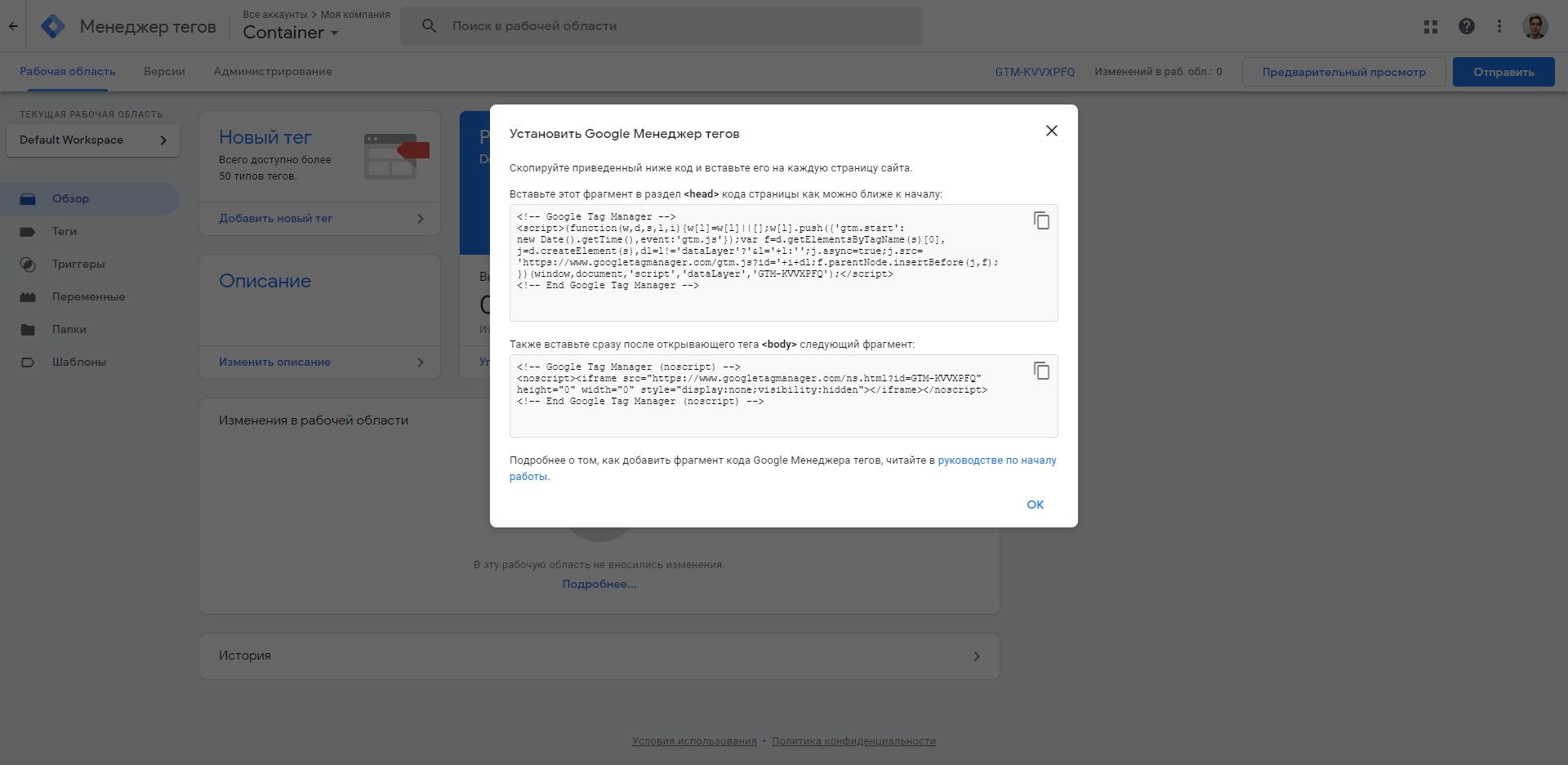 Как установить Google менеджер тегов к себе на сайт