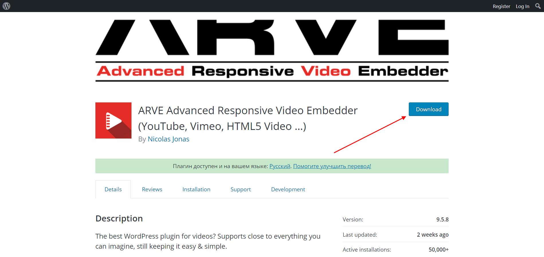 ARVE видеоплагин для WordPress