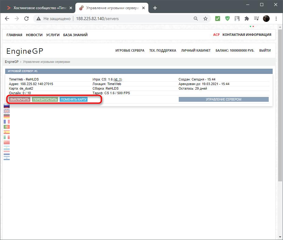 Запуск арендованного сервера CS 1.6