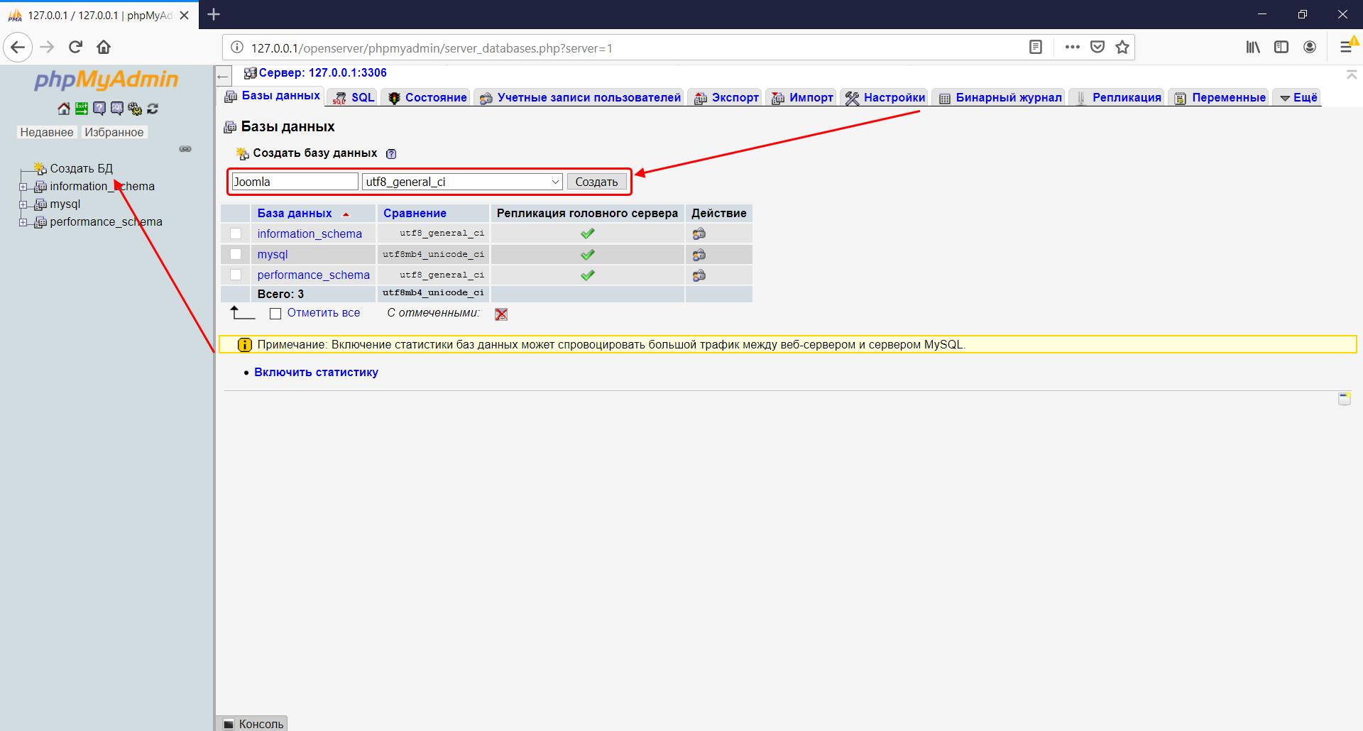 Как в phpMyAdmin создать новую базу данных