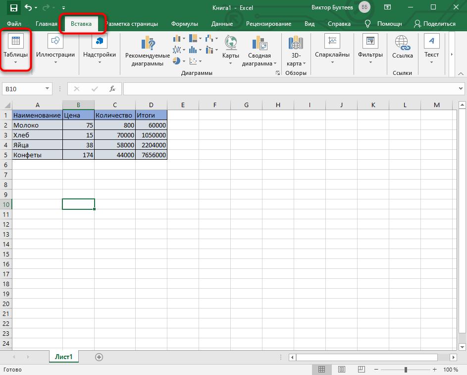 Переход к вставке таблицы в Microsoft Excel