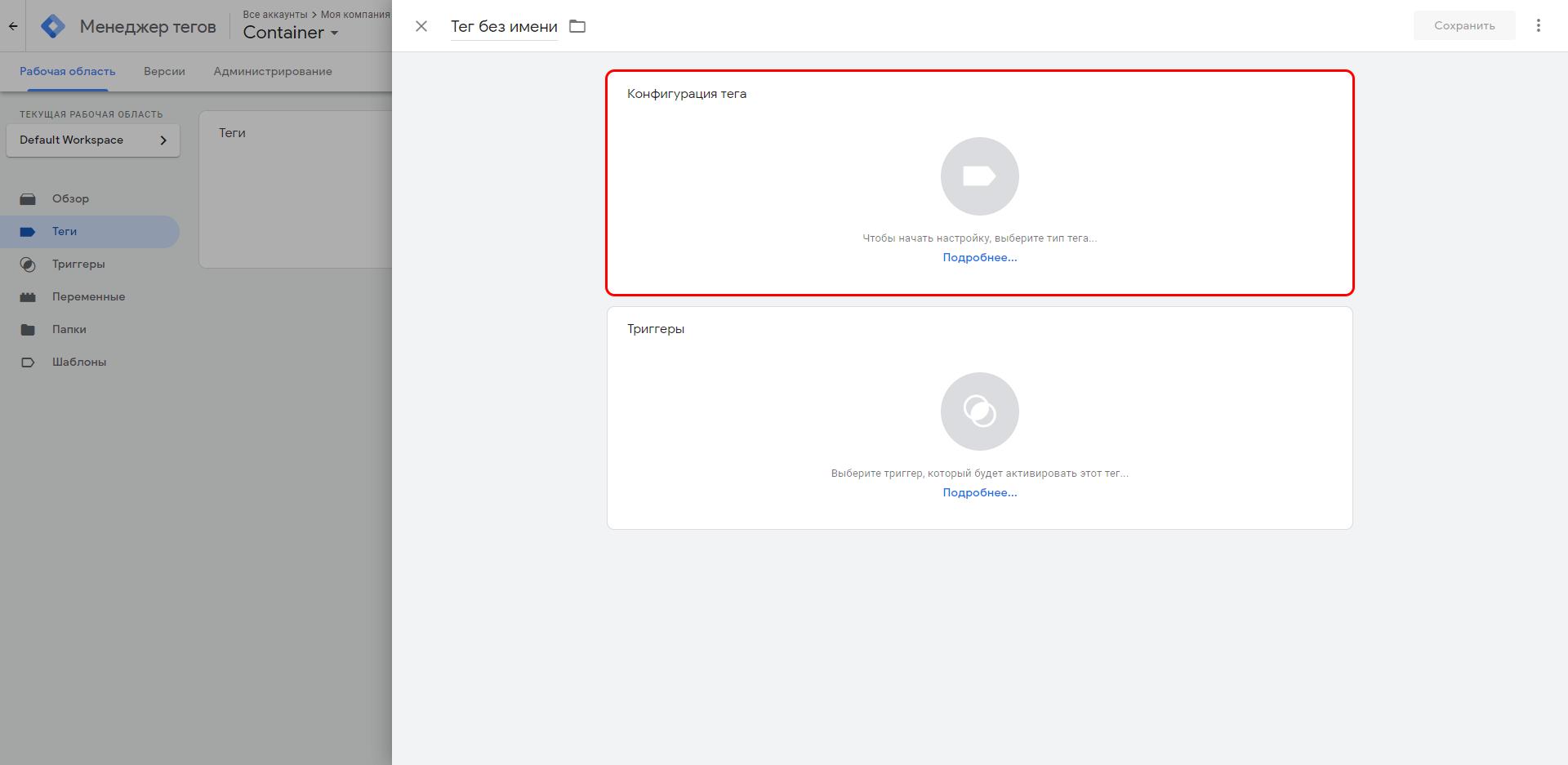 Создание тега в Google Tag Manager