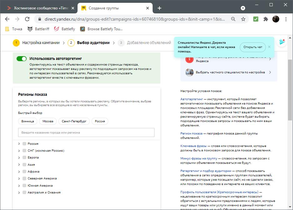 Создание первого объявления в Яндекс.Директ