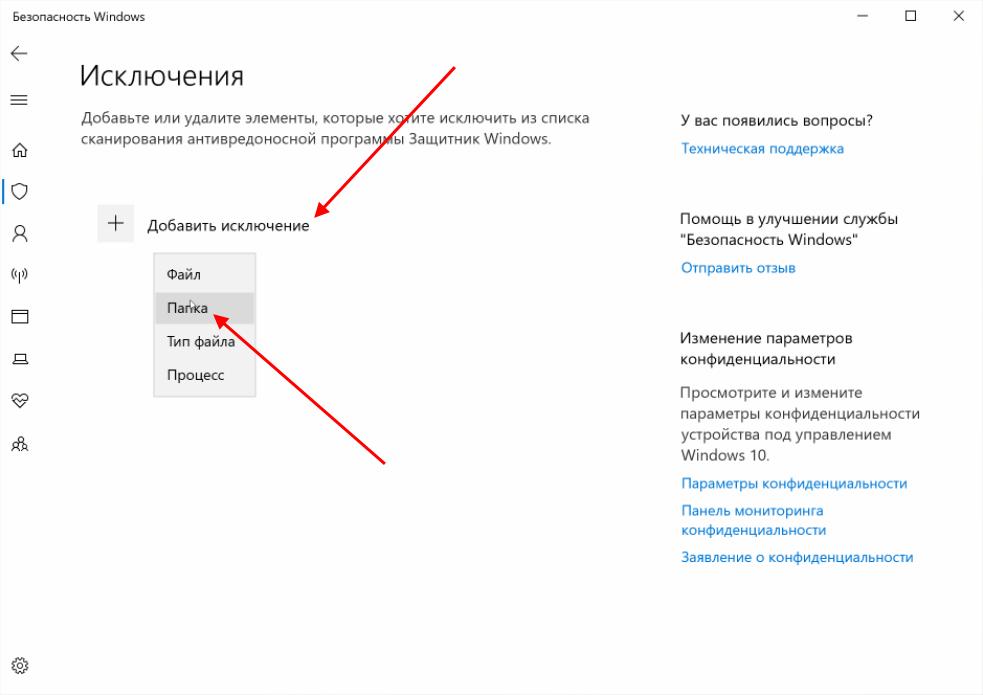 Как добавить файлы в список исключений Защитника Windows