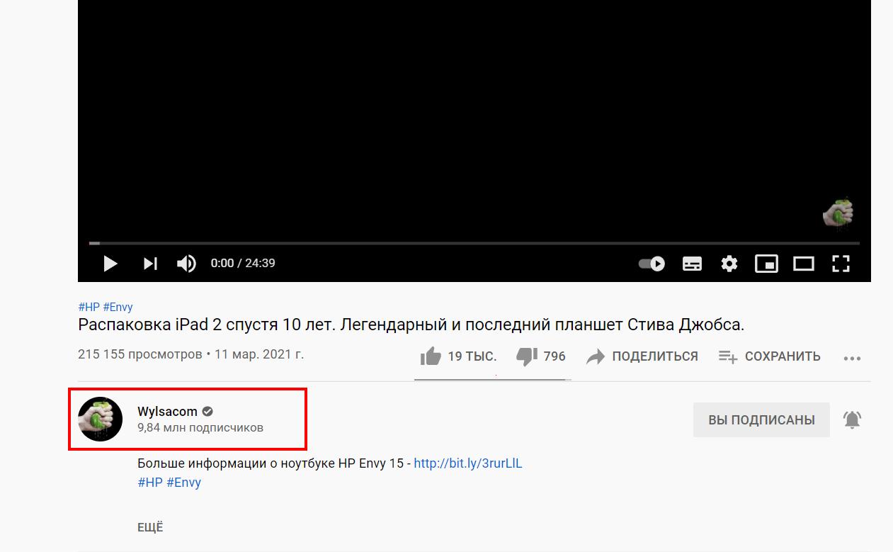 Пример иконки на YouTube