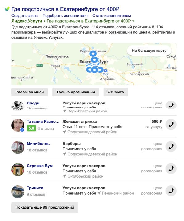 Скриншоты рейтинга из Яндекс.Услуг