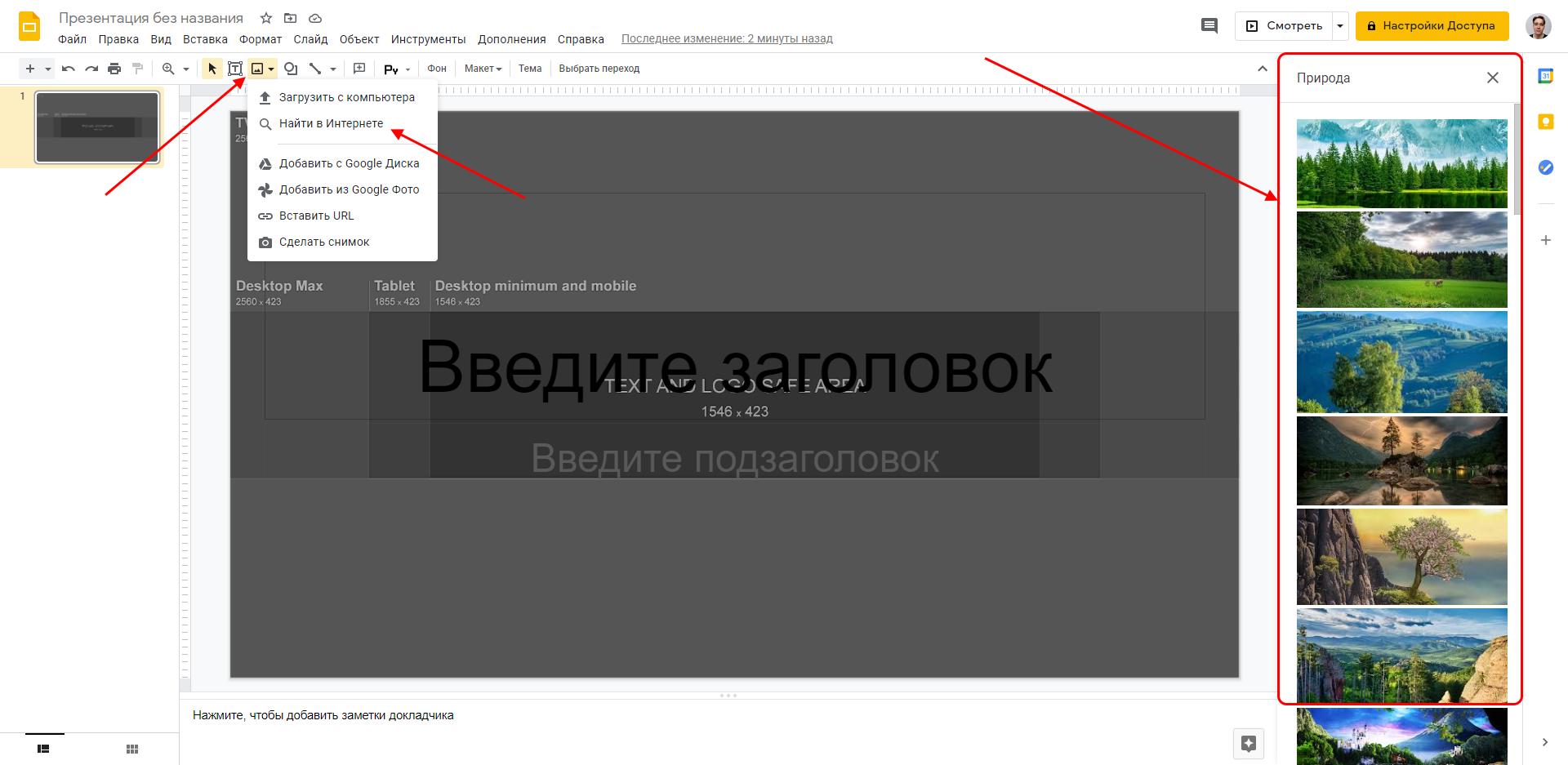 Как добавить картинку в Google презентации