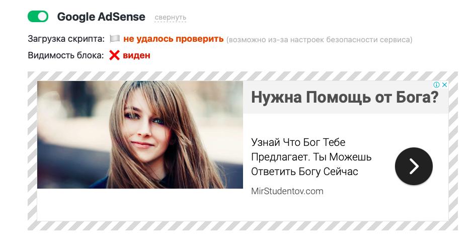 Пример баннера из Google AdSense