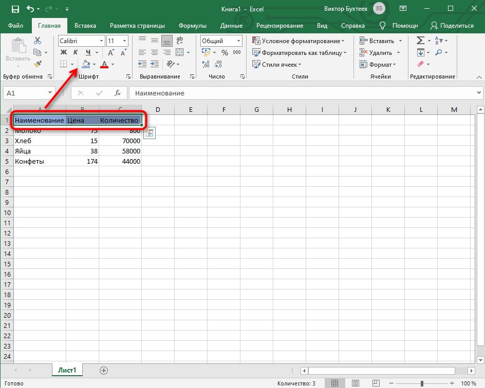 Изменение цвета ячеек таблицы в Microsoft Excel