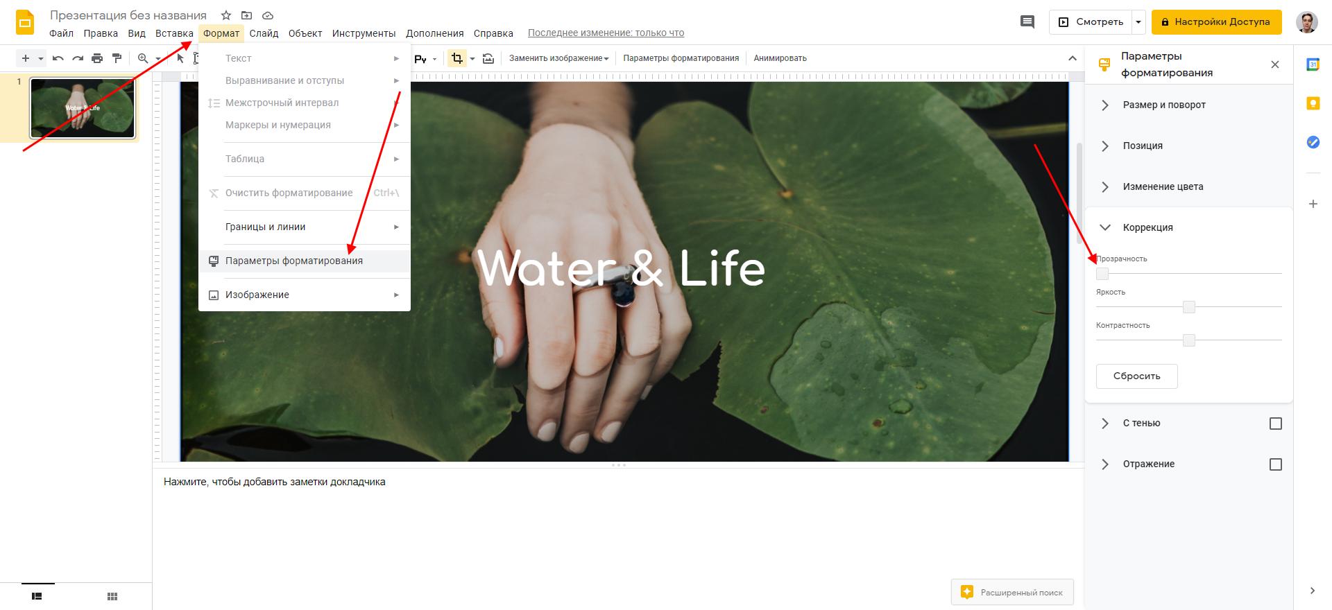 Как убрать прозрачность фотографии в Google презентациях