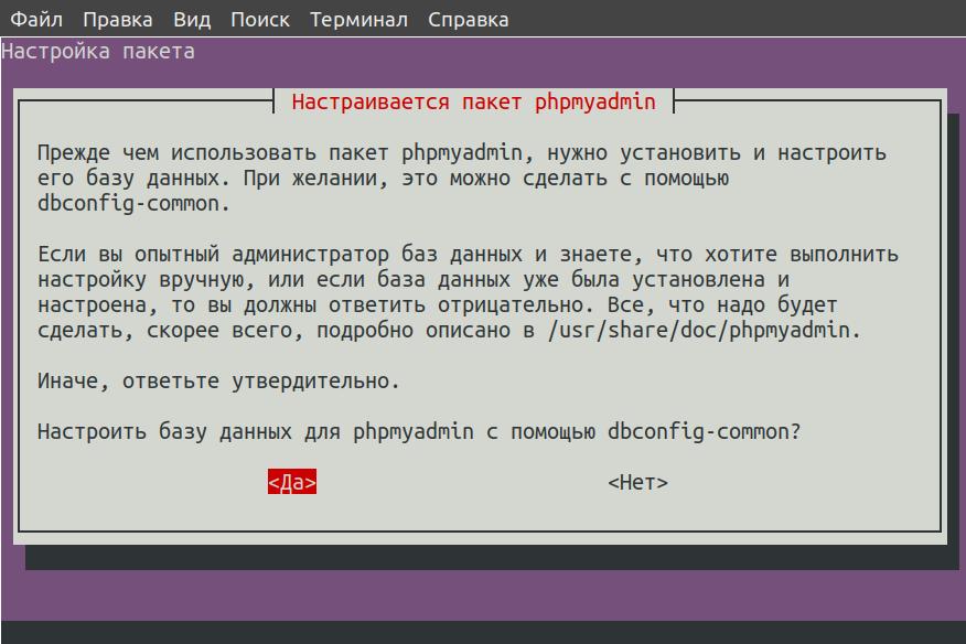 Продолжение настройки приложения phpMyAdmin