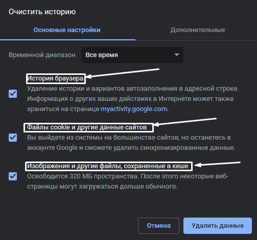 Удаление кэша, истории браузера и файлов cookies для решения проблем с почтой