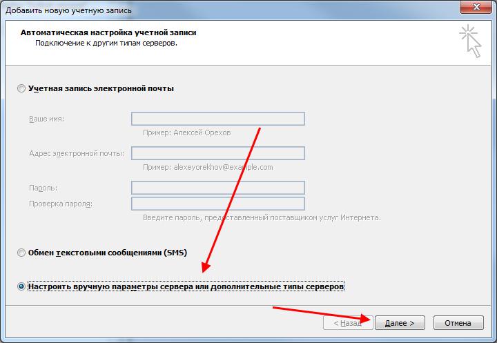 Как создать новую учетную запись в Microsoft Outlook 2010