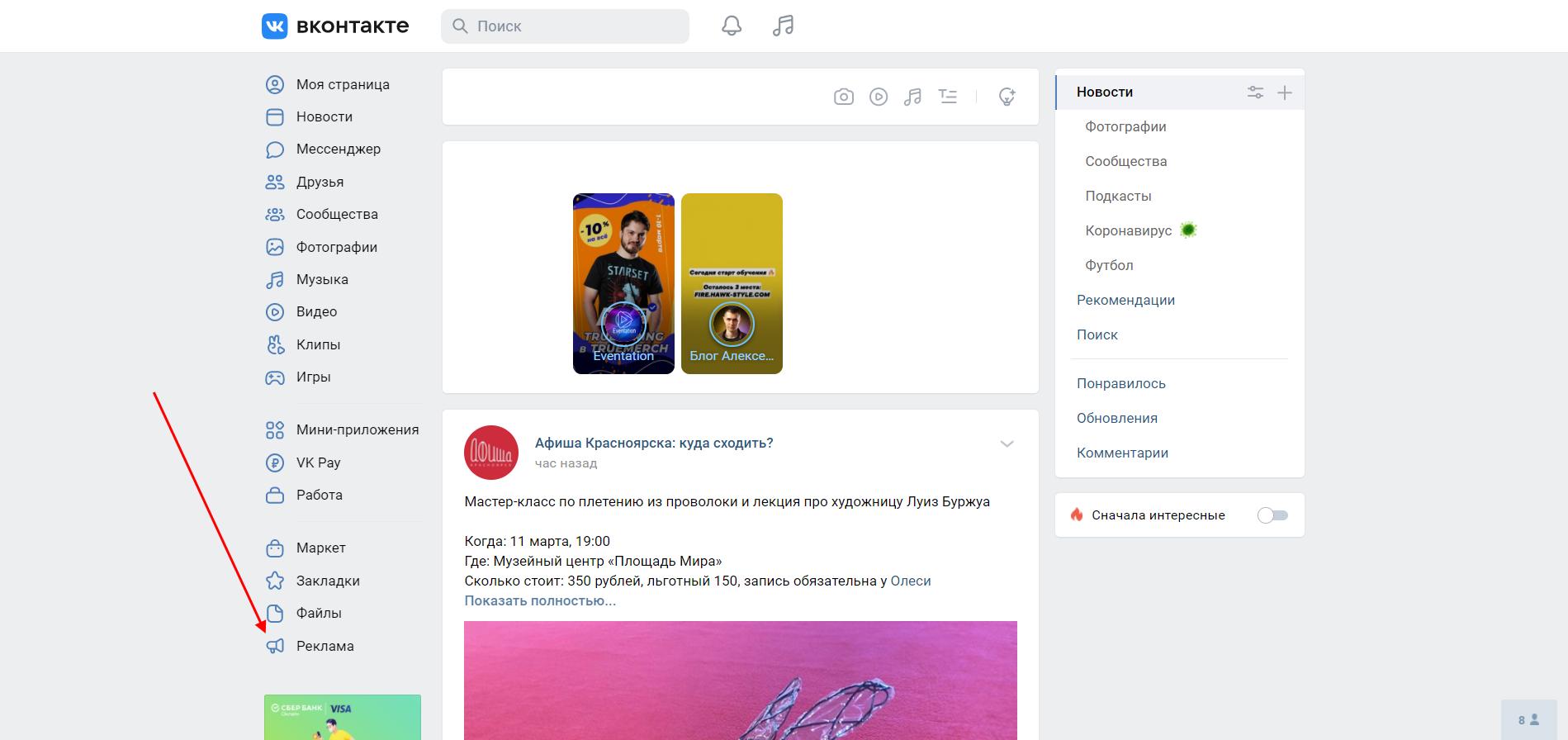 Как открыть рекламный кабинет во ВКонтакте