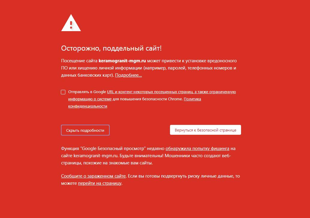 Пример сообщения при переходе на сайт из черного списка
