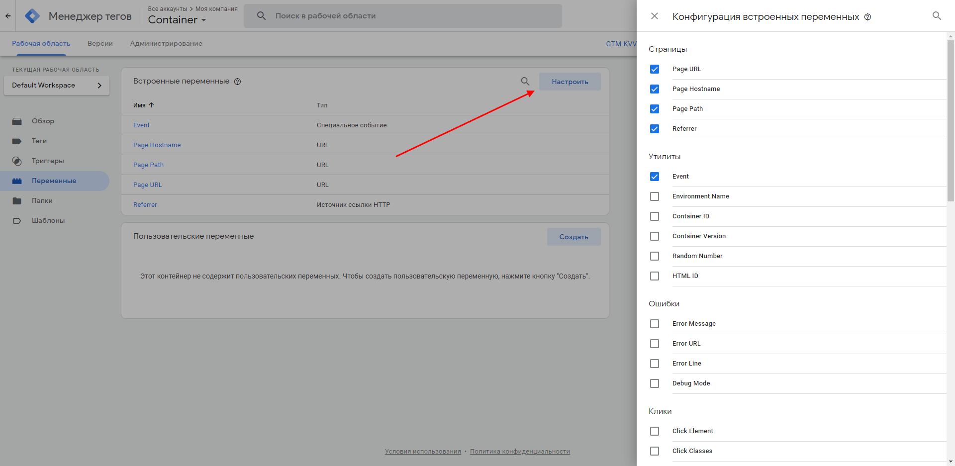 Как в Google Tag Manager добавить встроенную переменную