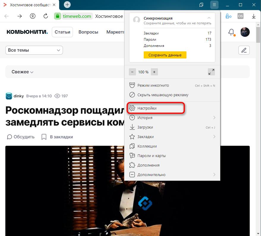 Переход в настройки Яндекс.Браузера для удаления истории