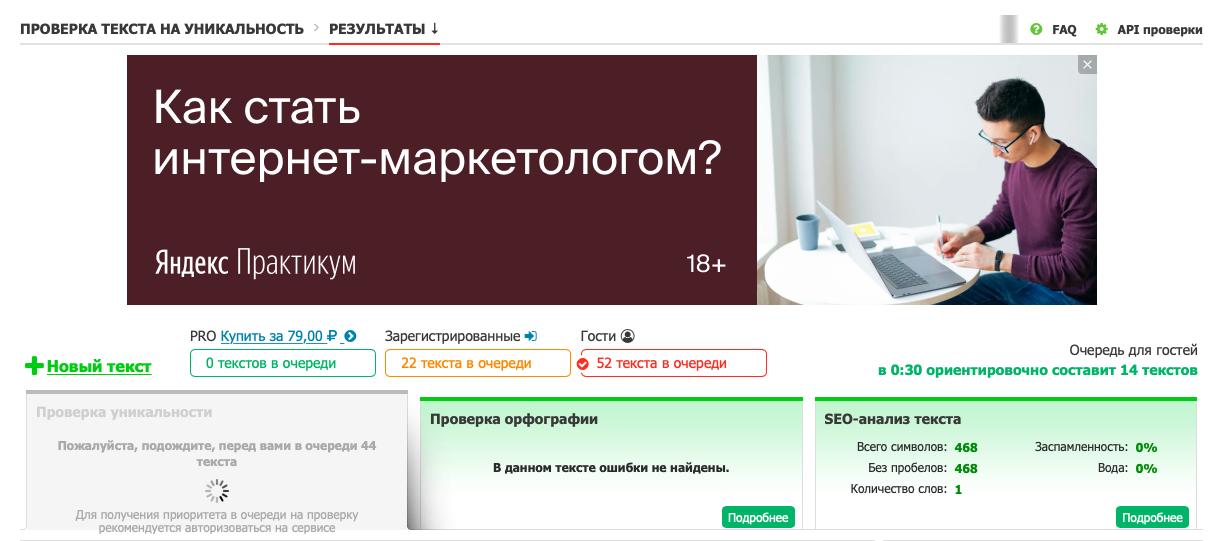 Пример баннера с рекламой от Яндекса