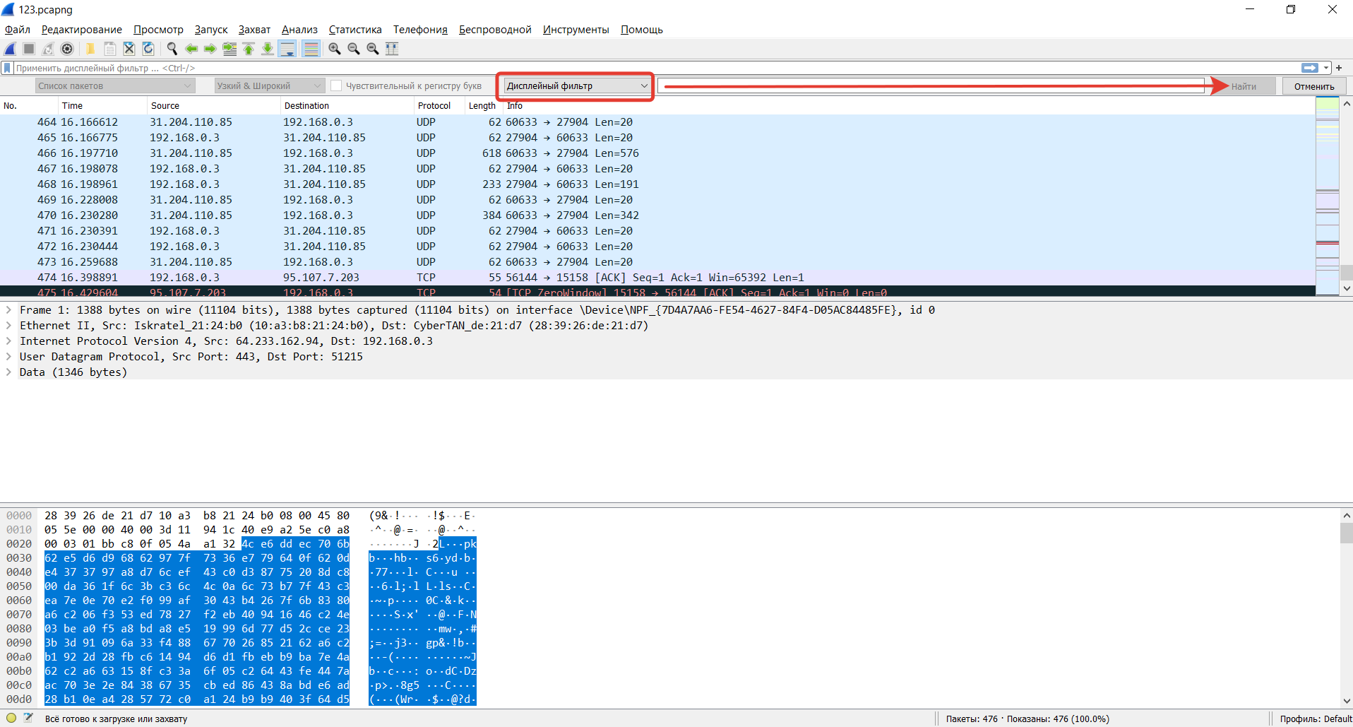 Wireshark - интерфейс
